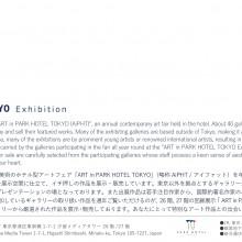 Corridor Gallery 26/27 「ART in PARK HOTEL TOKYO Exhibition」